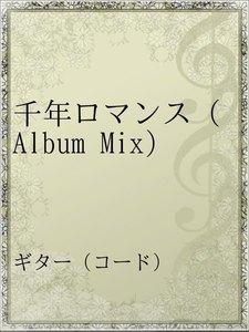 千年ロマンス(Album Mix)