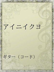 アイニイクヨ