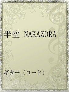 半空 NAKAZORA
