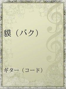 貘(バク)