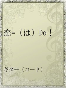 恋=(は)Do!