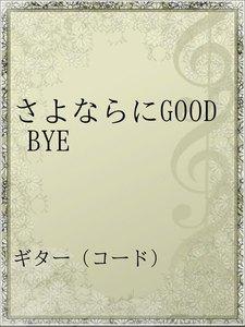 さよならにGOOD BYE