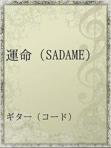 運命(SADAME)