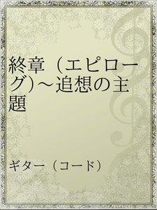 終章 (エピローグ)~追想の主題