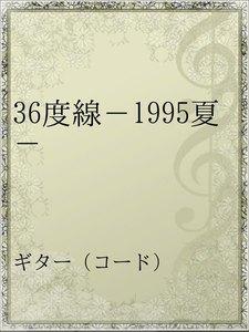 36度線-1995夏-