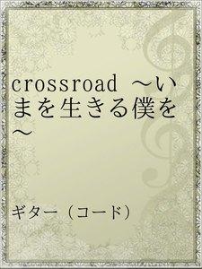 crossroad ~いまを生きる僕を~