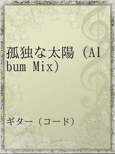 孤独な太陽(Album Mix)