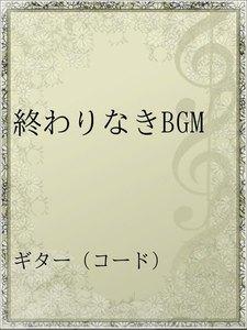 終わりなきBGM