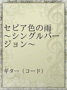 セピア色の雨 ~シングルバージョン~