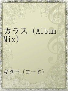 カラス(Album Mix)