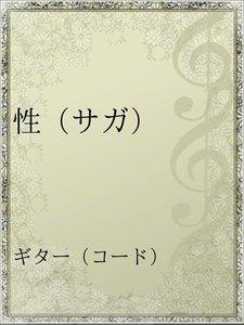 性(サガ)