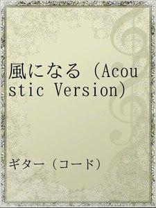 風になる(Acoustic Version)