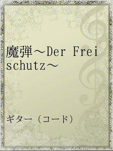 魔弾~Der Freischutz~