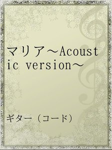 マリア~Acoustic version~