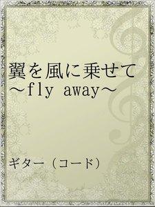 翼を風に乗せて~fly away~