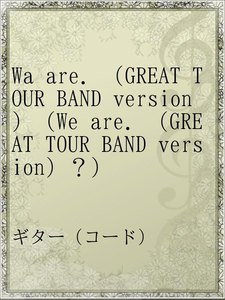 Wa are.(GREAT TOUR BAND version)(We are.(GREAT TOUR BAND version)?)