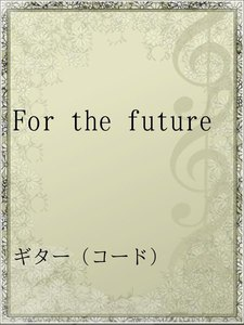 For the future