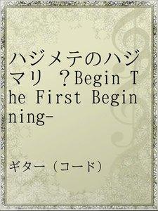 ハジメテのハジマリ ?Begin The First Beginning-