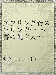スプリング☆スプリンガー ~春に跳ぶ人~