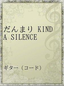 だんまり KIND A SILENCE