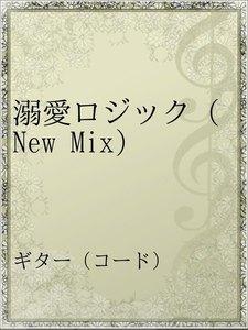溺愛ロジック(New Mix)
