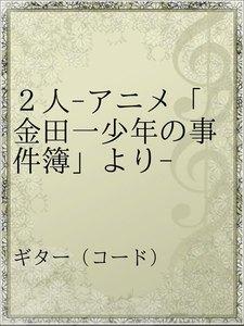 2人-アニメ「金田一少年の事件簿」より-