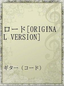 ロード[ORIGINAL VERSION]