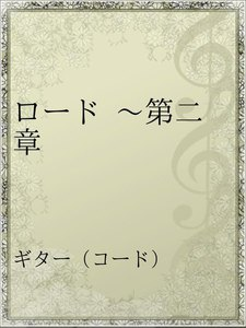 ロード ~第二章