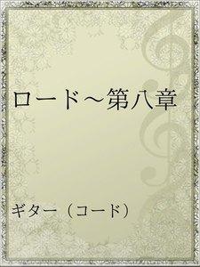 ロード~第八章