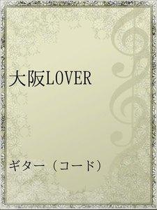 大阪LOVER