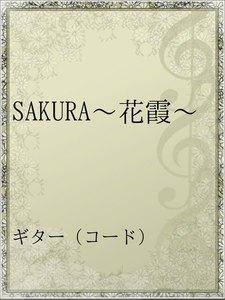 SAKURA~花霞~