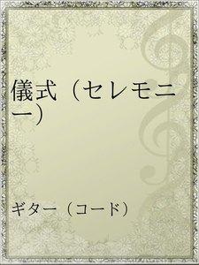 儀式(セレモニー)