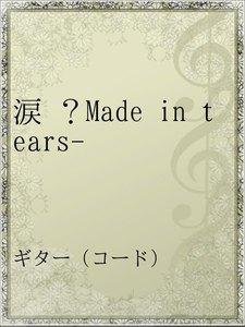 涙 ?Made in tears-