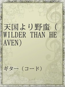 天国より野蛮(WILDER THAN HEAVEN)