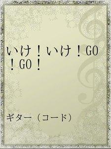 いけ!いけ!GO!GO!