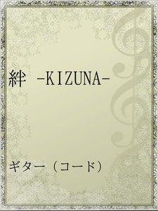 絆 -KIZUNA-