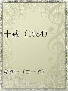 十戒(1984)