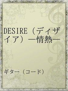 DESIRE(ディザイア)―情熱―