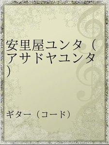 安里屋ユンタ(アサドヤユンタ)