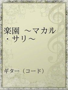 楽園 ~マカル・サリ~