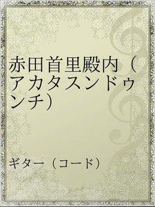 赤田首里殿内(アカタスンドゥンチ)
