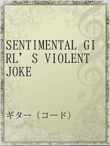 SENTIMENTAL GIRL'S VIOLENT JOKE