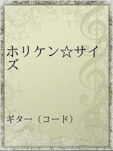 ホリケン☆サイズ