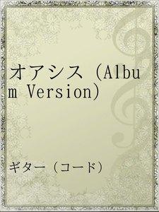 オアシス(Album Version)