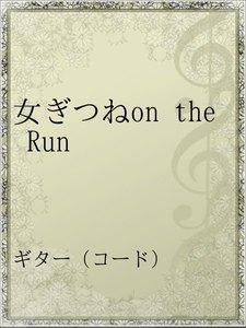 女ぎつねon the Run
