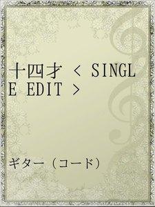 十四才 < SINGLE EDIT >