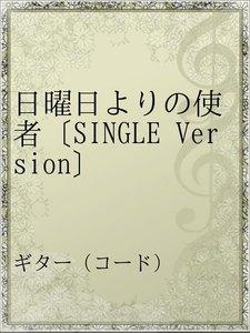 日曜日よりの使者〔SINGLE Version〕