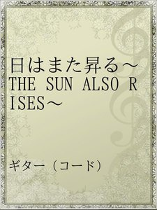 日はまた昇る~THE SUN ALSO RISES~