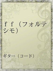 ff (フォルテシモ)