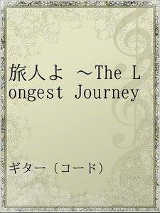 旅人よ ~The Longest Journey